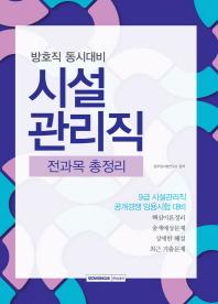 시설관리직 전과목 총정리(방호직 동시대비)
