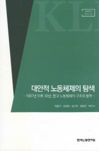 대안적 노동체제의 탐색(정책연구 2016-9)