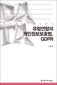 유럽연합의 개인정보보호법, GDPR(데이터사이언스총서)