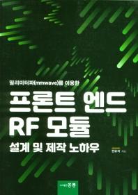 프론트 엔드 RF 모듈 설계 및 제작 노하우(밀리미터파를 이용한)