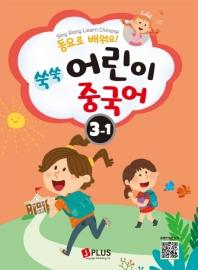 쑥쑥 어린이 중국어 3단계. 1(동요로 배워요!)(CD1장포함)