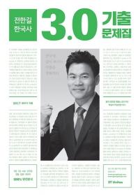 전한길 한국사 3.0 기출문제집(2017)(공단기 기출) #