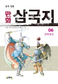 만화 삼국지. 6(중국 정통)
