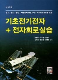 기초전기전자 + 전자회로실습(13판)