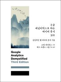 구글 애널리틱스로 하는 데이터 분석