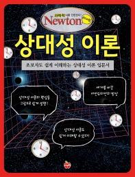 상대성 이론(뉴턴 라이트 시리즈)