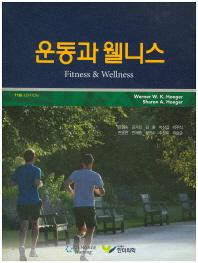 운동과 웰니스(FItness&Wellness)