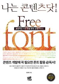 초보자를 위한 무료 폰트 활용 가이드(Free font)(나는 콘텐츠닷! 2)