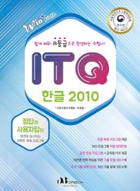 ITQ 한글 2010(자동 채점 프로그램 제공)