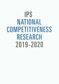 IPS National Competitiveness Research 2019-2020(양장본 HardCover)