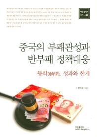 중국의 부패관성과 반부패 정책대응(아연동북아 총서 34)