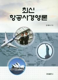 최신 항공사경영론