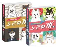 노곤하개 세트(노곤노곤 멍냥집사의 극한 일상 시즌 1)(전2권)