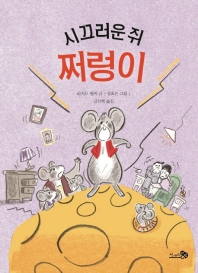 시끄러운 쥐, 쩌렁이(학교종이땡땡땡 9)