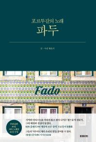 포르투갈의 노래, 파두