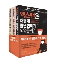 대중문화 속 인문학 3권 세트(전3권)