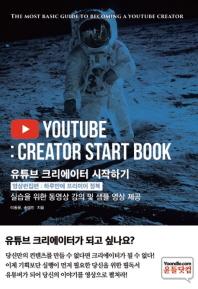 유튜브 크리에이터 시작하기 : 영상편집편