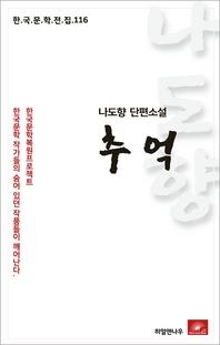 나도향 단편소설 추억(한국문학전집 116)