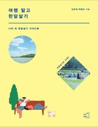 여행 말고 한달살기 : 나의 첫 한달살기 가이드북