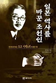 일본 역사를 바꾼 조선인