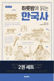 [20%▼]하룻밤에 읽는 한국 근현대사 + 한국사