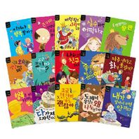 어린이를 위한 가치관 동화 시리즈 1-15권 전15권