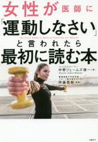 [해외]女性が醫師に「運動しなさい」と言われたら最初に讀む本
