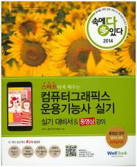 컴퓨터그래픽스 운용기능사 실기(2014)(스마트하게 배우는)