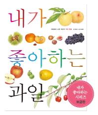 내가 좋아하는 과일(세밀화로 그린 어린이 자연 관찰 7)