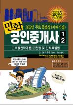 만화 공인중개사 1-2 (부동산개론ㆍ민법 및 민사특별법)(개정판 2판)