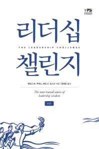 리더십 챌린지(6판)(PSI 좋은책 14)