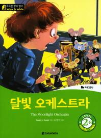 달빛 오케스트라(The Moonlight Orchestra)