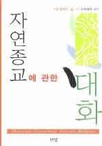 자연종교에 관한 대화(한국학술진흥재단학술명저번역총서서양편 232)(양장본 HardCover)