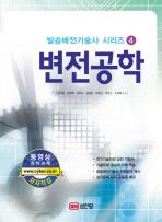 변전공학(발송배전기술사 시리즈 4)