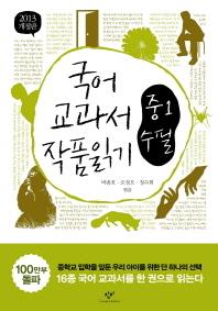국어 교과서 작품 읽기: 중1 수필(개정판)