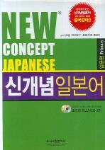 신개념 일본어 입문편(NEW CONCEPT JAPANESE)(개정판)(CD2장포함)