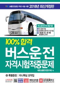 버스운전자격시험 적중문제(2018)(8절)(100%합격)(개정판)