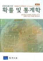 확률 및 통계학(이공학도를 위한)(8판)(양장본 HardCover)