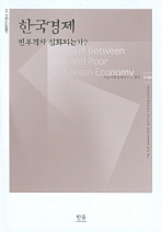 한국경제 빈부격차 심화되는가(서경연연구총서 20)