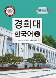 경희대 한국어. 2