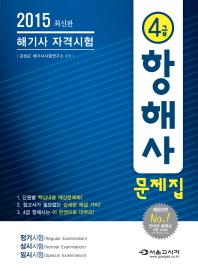 항해사 문제집(4급)(2015)