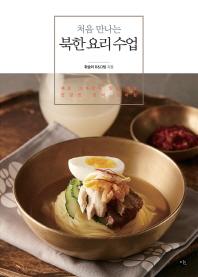 처음 만나는 북한 요리 수업