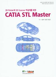 CATIA STL Master(3D Printer와 3D Scanner 역설계를 위한)