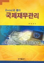 국제재무관리(Excel로 풀자)