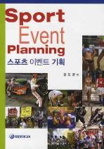스포츠 이벤트 기획 ㅇ