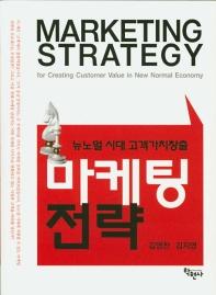 마케팅 전략