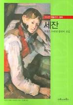 세잔(위대한 예술가의 생애 08)