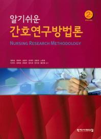간호연구방법론(알기쉬운)(2판)