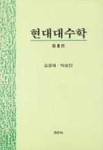 현대대수학(제8판)(양장본 HardCover)