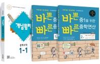 개념원리 이지스에듀 중학수학 중1-1 세트(2020)(전3권)